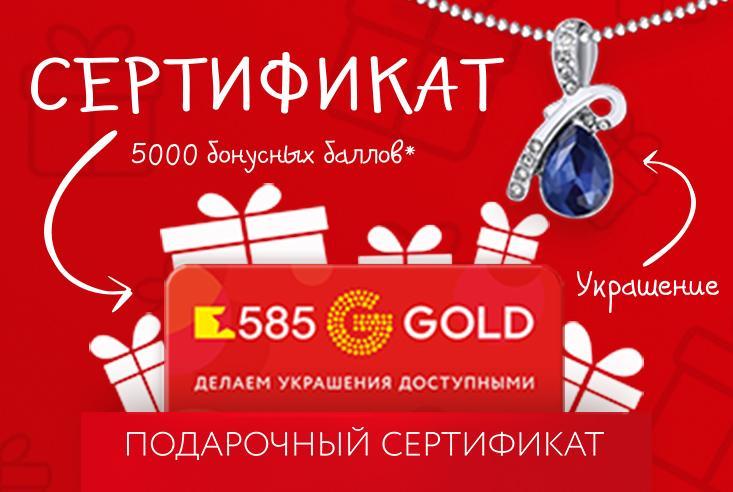 Акция «Украшение и 5000 баллов в подарок»