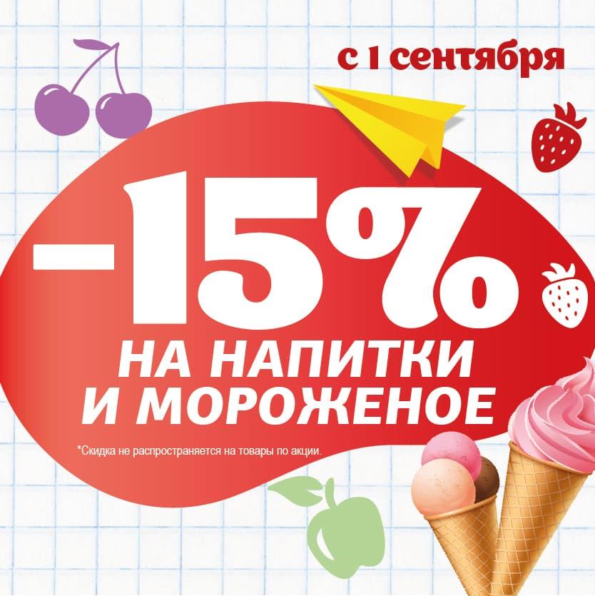 -15% на напитки и мороженое